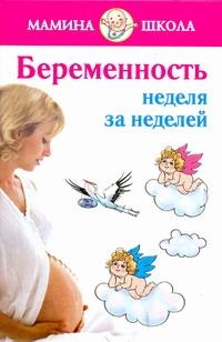 Беременность. Неделя за неделей