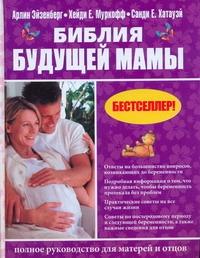 Библия будущей мамы