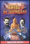Битва за Шамбалу: НКВД против Аненербе