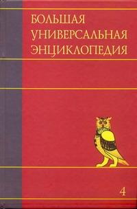 Большая универсальная энциклопедия. В 20 томах. Т. 4. Вес - Гиб