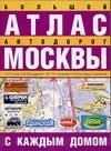 Большой атлас автодорог Москвы с каждым домом