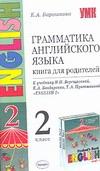 Грамматика английского языка. Книга для родителей. 2 класс