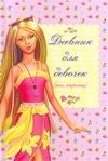 Дневникдля девочек.Мои секреты