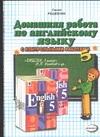 Домашняя работа по английскому языку за 5 класс