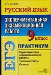 ЕГЭ.Русский язык.9 класс.Эксперементальная экзаменационная работа