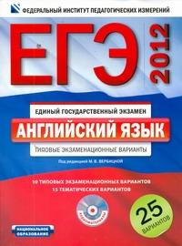 ЕГЭ-2012. Английский язык. Типовые экзаменационные варианты: 25 вариантов + CD