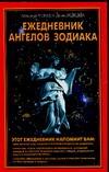 Ежедневник ангелов Зодиака