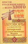Заговоры и обереги печорской целительницы Марии Федоровской