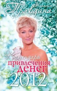 Календарь привлечения денег, 2012