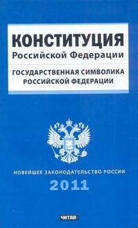 Конституция Российской Федерации. Государственная символика Российской Федерации