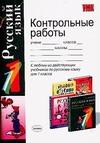 Контрольные работы по русскому языку 1 класс