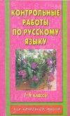 Контрольные работы по русскому языку. 1-4 классы