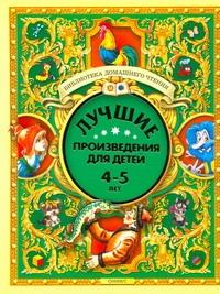 Лучшие произведения для детей. 4-5 лет