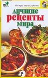 Лучшие рецепты мира