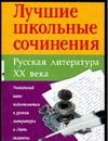 Лучшие школьные сочинения. Русская литература XX века
