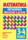Математика. Внетабличное умножение и деление (3-4 класс)