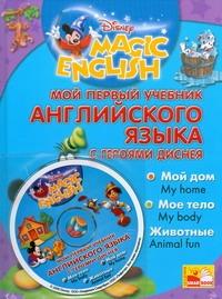 Мой первый учебник английского языка с героями Диснея+CD