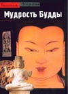 Мудрость Будды