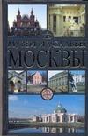 Музеи и усадьбы Москвы