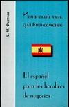 Муравей.Испанский язык для бизнесменов