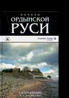 Начало Ордынской Руси. После Христа. Троянская война. Основание Рима
