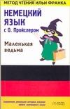 """Немецкий язык с О. Пройслером """"Маленькая ведьма"""""""
