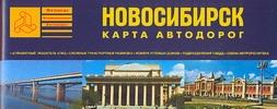 Новосибирск. Карта автодорог