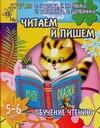 Обучение чтению. Читаем и пишем
