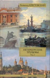 «Петербургские трущобы. Роман. В 2 т. Т. 1, [ч. 1-4]»