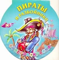 Пираты и разбойники. Суперраскраска