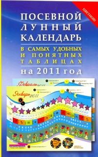 Посевной лунный календарь в самых удобных и понятных таблицах на 2011 год
