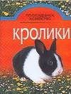 Приусадебное хозяйство. Кролики