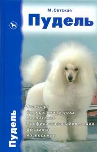 Пудель, сотская м, 978-5-9934-0343-4, 9785993403434, книга, купить