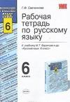 Рабочая тетрадь по русскому языку: 5 класс