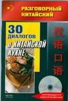 Разговорный китайский. 30 диалогов о китайской кухне+CD