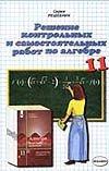 Решение контрольных и самостоятельных работ по алгебре и началам анализа за 11 к