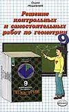 Решение контрольных и самостоятельных работ по геометрии за 9 класс