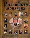 Российская  монархия. Эпохи. События. Судьбы