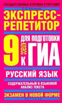 """ГИА Русский язык. 9 класс """"Содержательный и языковой анализ текста""""."""