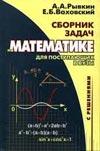 Сборник задач по математике с решениями для поступающих в вузы