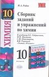 Сборник задач, упражнений и вопросов по химии. 10 класс
