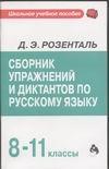 Сборник упражнений и диктантов по русскому языку. 8-11 классы