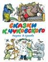Сказки К.Чуковского