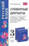 Словарные диктанты 3кл.Русский язык