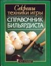 Справочник бильярдиста