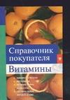 Справочник покупателя: витамины