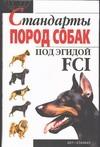 Стандарты пород собак по эгидой FCI