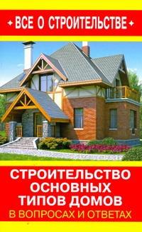 Строительство основных типов домов