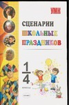 Сценарии школьных праздников 1-4 класс