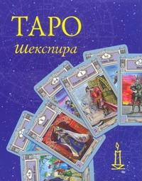 Таро Шекспира(малый формат)